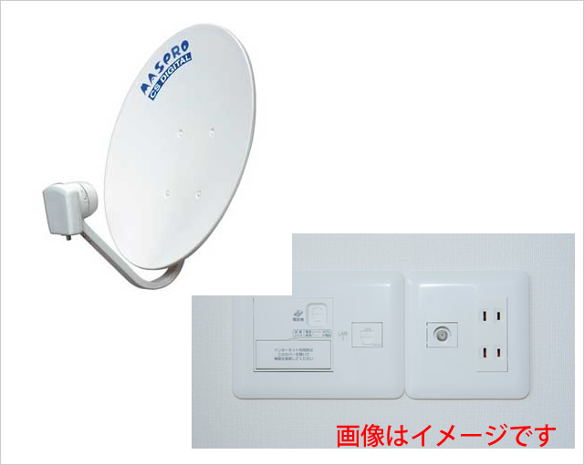 BSデジタル放送受信設備